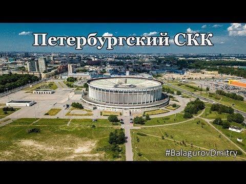 Аэросъёмка Петербургского СКК в 4К | Съемка с квадрокоптера #BalagurovDmitry