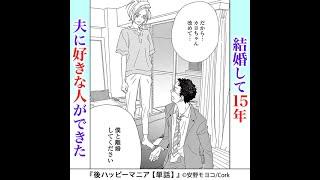 ハッピー・マニア(9)