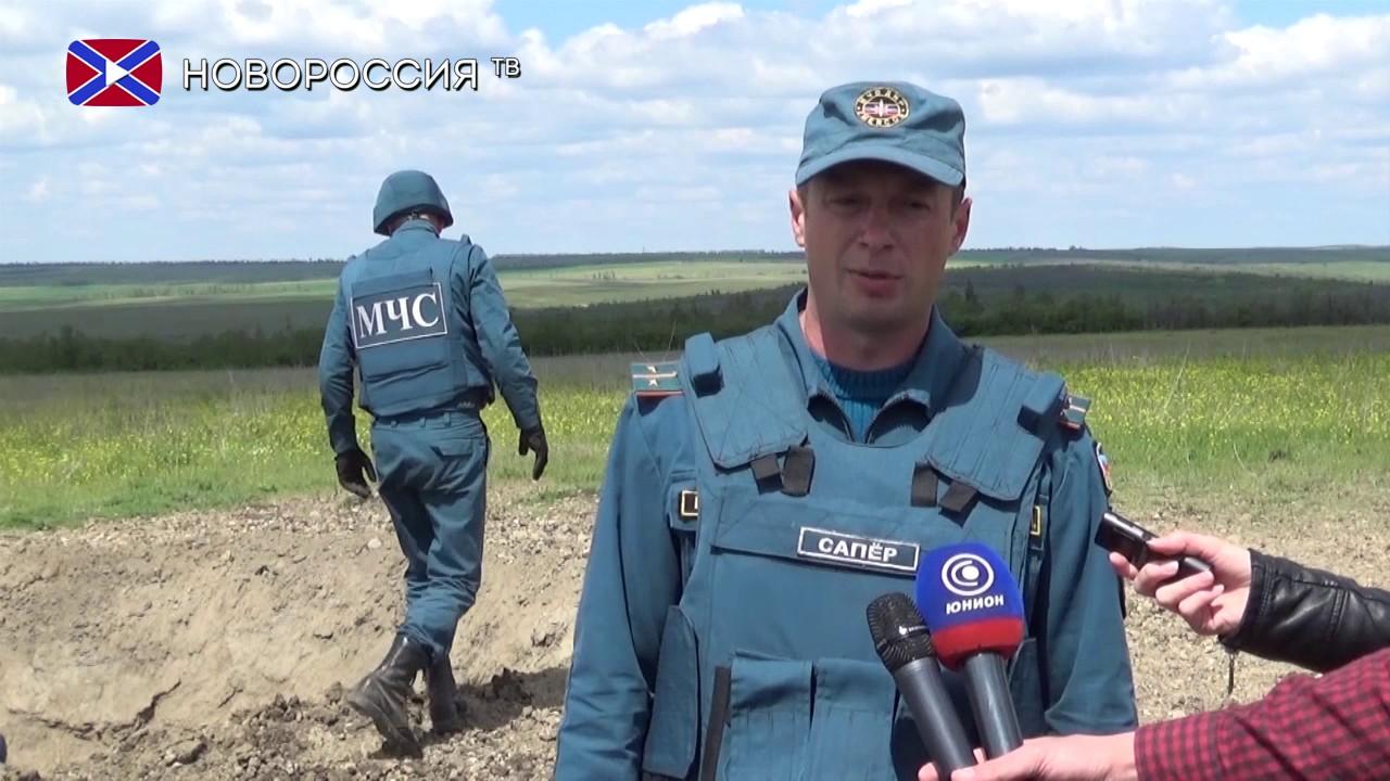 Разминирование территорий в Старобешевском районе