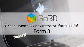Formlabs Form 3. Обзор SLA 3D-принтера нового поколения