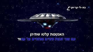 חללית - גזוז - פלייבק קריוקי
