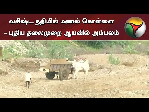 PT Exclusive | வசிஷ்ட நதியில் மணல் கொள்ளை - புதிய தலைமுறை ஆய்வில் அம்பலம்   Puthiya thalaimurai Live news Streaming for Latest News , all the current affairs of Tamil Nadu and India politics News in Tamil, National News Live, Headline News Live, Breaking News Live, Kollywood Cinema News,Tamil news Live, Sports News in Tamil, Business News in Tamil & tamil viral videos and much more news in Tamil. Tamil news, Movie News in tamil , Sports News in Tamil, Business News in Tamil & News in Tamil, Tamil videos, art culture and much more only on Puthiya Thalaimurai TV   Connect with Puthiya Thalaimurai TV Online:  SUBSCRIBE to get the latest Tamil news updates: http://bit.ly/2vkVhg3  Nerpada Pesu: http://bit.ly/2vk69ef  Agni Parichai: http://bit.ly/2v9CB3E  Puthu Puthu Arthangal:http://bit.ly/2xnqO2k  Visit Puthiya Thalaimurai TV WEBSITE: http://puthiyathalaimurai.tv/  Like Puthiya Thalaimurai TV on FACEBOOK: https://www.facebook.com/PutiyaTalaimuraimagazine  Follow Puthiya Thalaimurai TV TWITTER: https://twitter.com/PTTVOnlineNews  WATCH Puthiya Thalaimurai Live TV in ANDROID /IPHONE/ROKU/AMAZON FIRE TV  Puthiyathalaimurai Itunes: http://apple.co/1DzjItC Puthiyathalaimurai Android: http://bit.ly/1IlORPC Roku Device app for Smart tv: http://tinyurl.com/j2oz242 Amazon Fire Tv:     http://tinyurl.com/jq5txpv  About Puthiya Thalaimurai TV   Puthiya Thalaimurai TV (Tamil: புதிய தலைமுறை டிவி)is a 24x7 live news channel in Tamil launched on August 24, 2011.Due to its independent editorial stance it became extremely popular in India and abroad within days of its launch and continues to remain so till date.The channel looks at issues through the eyes of the common man and serves as a platform that airs people's views.The editorial policy is built on strong ethics and fair reporting methods that does not favour or oppose any individual, ideology, group, government, organisation or sponsor.The channel's primary aim is taking unbiased and accurate information to the socially conscious
