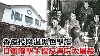 Publication Date: 2018-12-24 | Video Title: 【二戰特輯】香港投降過黑色聖誕 日軍喺聖士提反大屠殺
