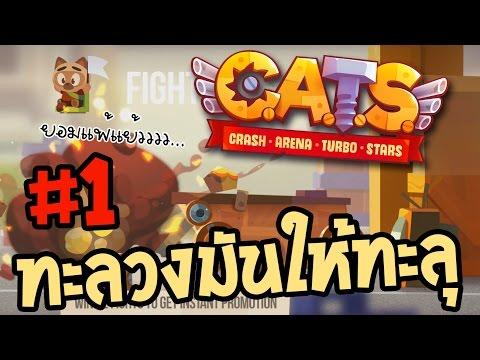 [Mobile Game]Cats #1 - ทะลวงมันให้ทะลุ!! - crash arena turbo stars