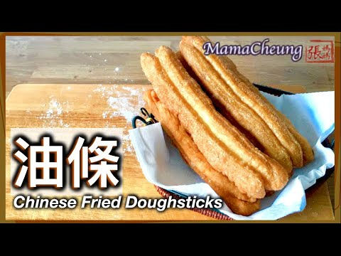 ★ 油條/油炸鬼  簡單做法 ★ | Chinese Fried Dough Sticks Easy Recipe
