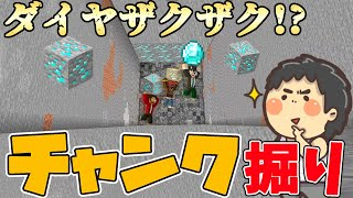 【カズぽこ】ダイヤザクザク!?4人で全力チャンク掘り! PART32(前編)シーズン3