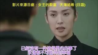 影片來源日劇:女王的教室天海祐希(日語) 每個人都擁有一個家庭, 愛、...