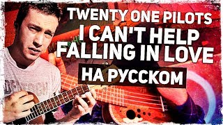 Twenty One Pilots - I Can't Help Falling In Love - Перевод на русском (Ukulele Cover)