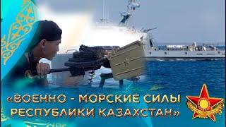 Документальный фильм. «Военно - морские силы Республики Казахстан»