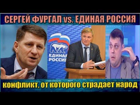 СЕРГЕЙ ФУРГАЛ vs.