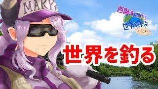 【釣りスタ】私はもっと大きいところへ釣りへ行く!世界を釣るメアリ【西園寺メアリ / ハニスト】