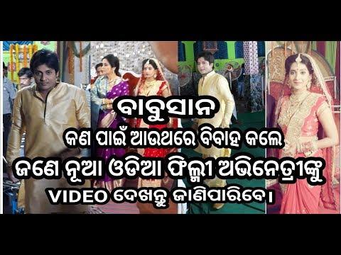 Babusan Mohanty once Again Marriaged With New Odia Film Heroine Dibyadisha Mohanty