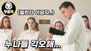 16살 소년에게 농락당하는 여자들 [영화리뷰/결말포함]