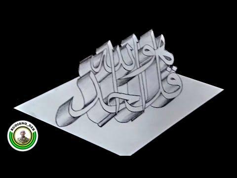 Menggambar Kaligrafi 3d Belajar Kaligrafi Arab Part6