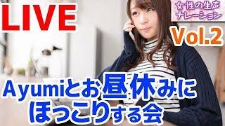 "【LIVE】Ayumiとお昼に""ほっこり""する会 thumbnail"