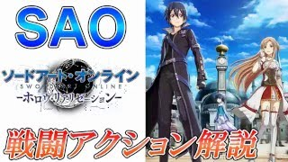 【SAO ホロウ・リアリゼーション】戦闘アクション解説 - 片手剣(Sword Art Online: Hollow Realization) thumbnail