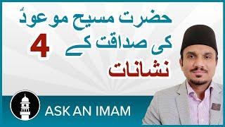 Ask an Imam | حضرت مسیح موعودؑ کی صداقت کے چار نشانات
