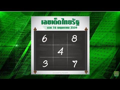 หวยไทยรัฐ งวด 16/05/59 เลขเด็ด เลขดัง รู้ก่อนใคร
