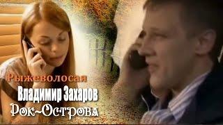 Владимир Захаров (Рок-Острова) - Рыжеволосая