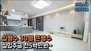 [인천신축아파트] 실평수30평 신축현장! 펜트리움 드레…