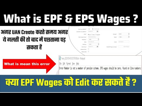 How to Edit EPF Wages   monthly EPF wages as on joining   error member is not a member of pension