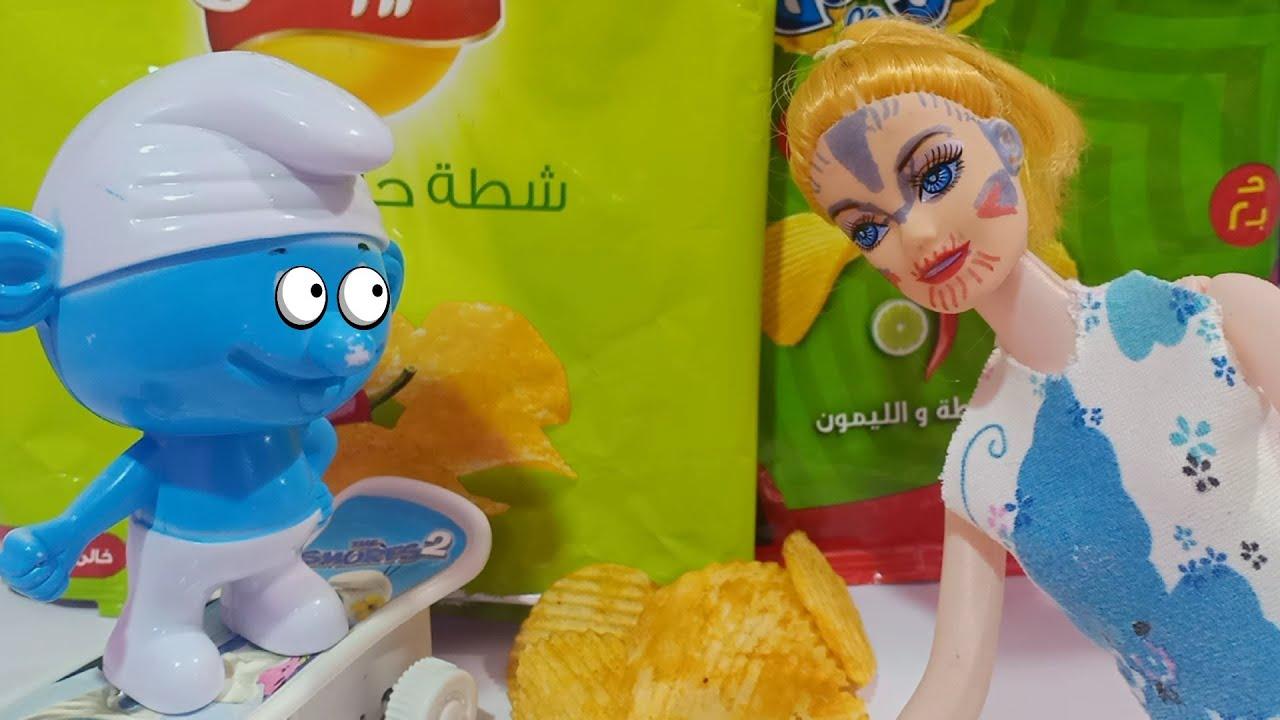 اوعي تاكل الشيبسي بعد نص الليل/ ألعاب حبيبه/عائله سنفور Awareness of eating chips after the night