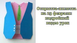 Открытка-жилетка на 23 февраля: подробный видео урок