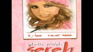 Sarah ... Ti Ghazilha | سارة ... تغازلها