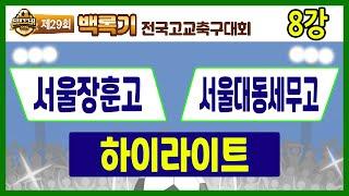 [29회백록기] 8강 19:00 서울장훈고 vs 서울대…