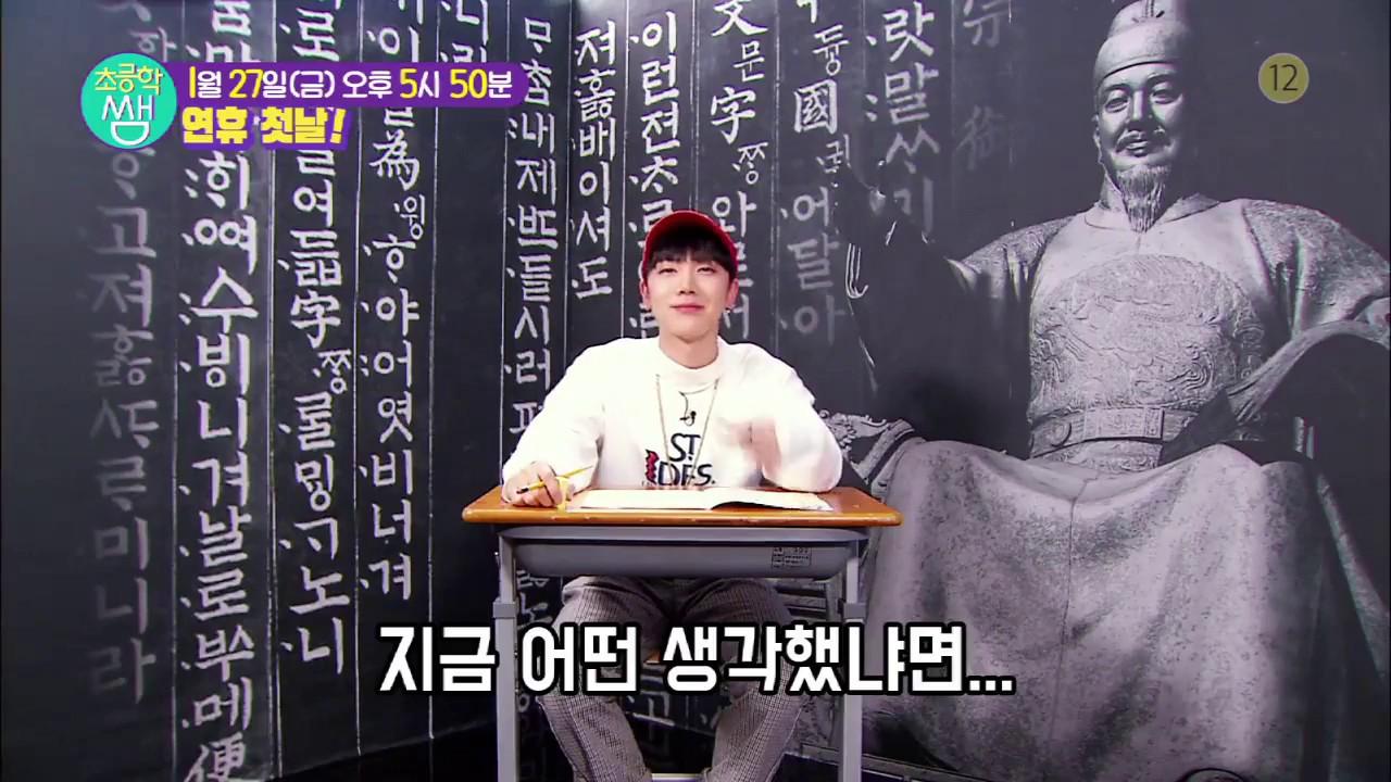 Nct Ten Elementary School Teacher Teaser Eng Sub