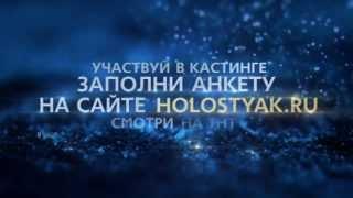 Холостяк - Кастинг на второй сезон