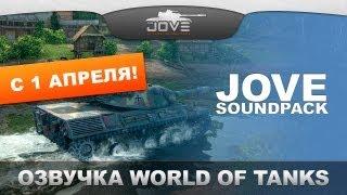 Озвучка World Of Tanks от Jove [Версия 12+]