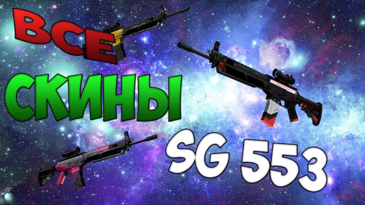 Cs go sg553 все скины cs go radar hack download free