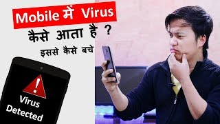 How to Secure Android Smart Phone from Viruses and Malware ? Mobile ko virus se kaise bachaye