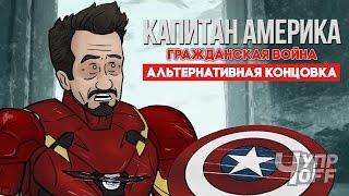 Капитан Америка: Гражданская война Альтернативная концовка [ДУБЛЯЖ]