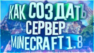 Как создать свой сервер Minecraft? | 1.8 - 1.8.9