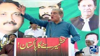 LIVE | Shah Mahmood Qureshi Speech Jalsa In Multan | 25 Aug 2019