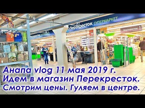 Анапа Vlog от 11 мая 2019 г. Идем в магазин Перекресток в Универмаге на ул.Горького. Смотрим цены.