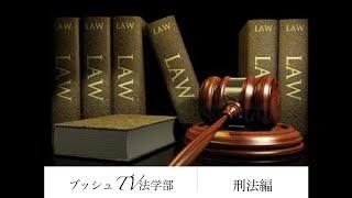 【法律解説】刑法108条 放火罪を解説!