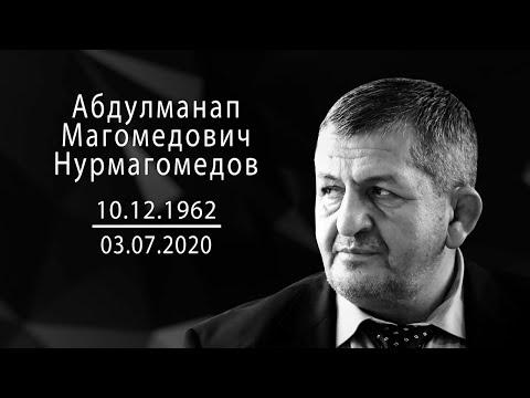 Отца Хабиба Нурмагомедова