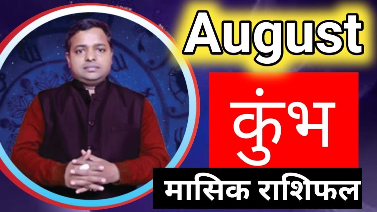 Monthly Prediction for Aquarius ascendant August 2020 by Astrologer KM SINHA