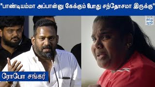 robo-shankar-about-his-daughter-in-bigil-indraja-shankar-hindu-tamil-thisai