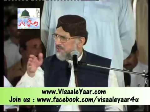 Dr Muhammad Tahir Ul Qadri( Shan e Ghous e Azam Aur Azmat e Silsila e Qadria)By Visaal
