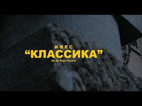 Смотреть клип Krec - Классика