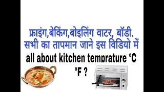मानव शरीर,फ्राइंग ,तंदूर का तापामान ! what is humanbody room poaching temprature in hindi