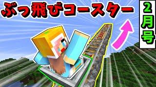 【生がみんクラフト】吹っ飛ぶジェットコースターを作ろう!!w【マインクラフト】…