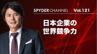 第121回 日本企業の世界競争力