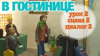 В ГОСТИНИЦЕ: Урок 2 Сцена 2 Диалог 2   Время говорить по-русски!