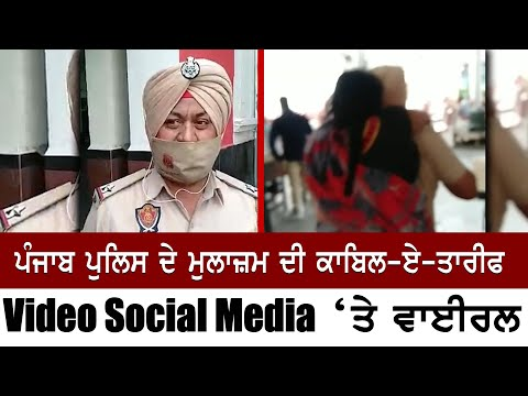 Punjab Police employee's admirable video goes viral on social media
