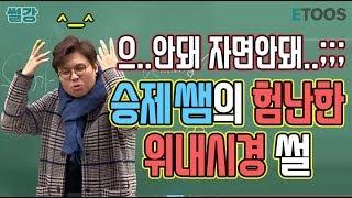 [이투스 썰강]정승제 쌤 -  포스터물감 마신 썰